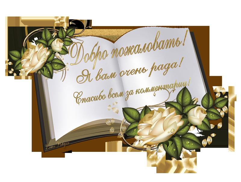 Открытки для гостевых книг и блогов, месяцами